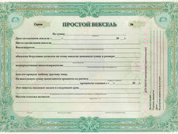 Promissory notes of all leading Russian banks